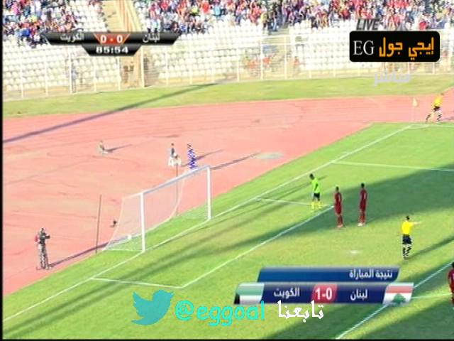 ملخص واهداف مباراة الكويت و لبنان 1-0