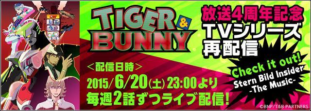 おはようございます。 「TIGER & BUNNY」放送4周年記念 TVシリーズ再配信は6/20よりスタート!無料で観られます!➾http://t.co/g6FazpzH3H #tigerbunny http://t.co/S85xQasD2C