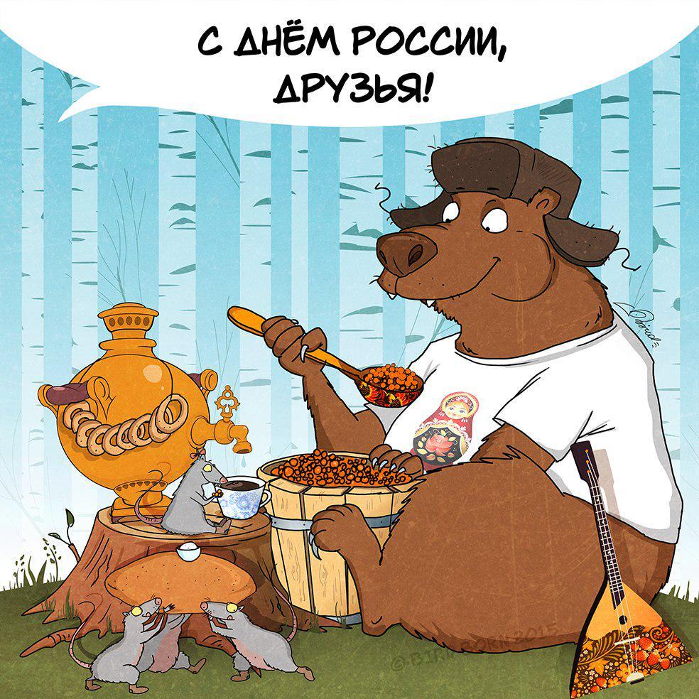 Поздравить с днем россии картинки прикольные, открытки марта