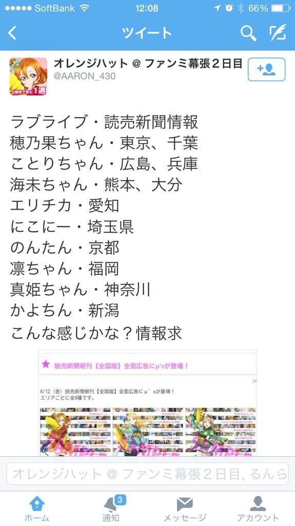 ことりちゃんと真姫ちゃん求(´;ω;`) http://t.co/zBXCpjwMKT