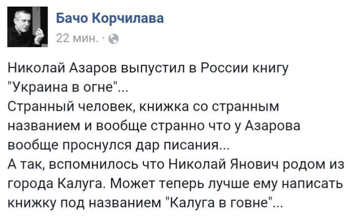 """Руководство """"Энергоатома"""" использовало оффшорные схемы в операциях с РФ, - СБУ - Цензор.НЕТ 2384"""