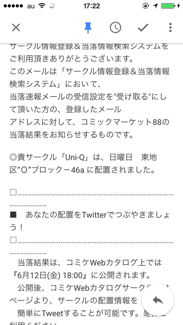 """「◎貴サークル「Uni-Q」は、日曜日 東地区""""O""""ブロック-46a に配置されました。」 はい…!! Git百合本の予定です! http://t.co/nDO1WteOz7"""