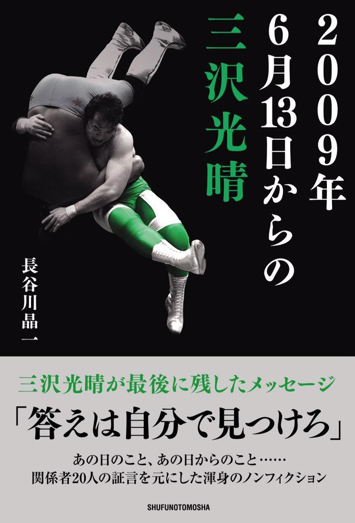 『2009年6月13日からの三沢光晴』発売3日目にして重版が決まりました。 #noah_ghc http://t.co/QAuaA9UPDL