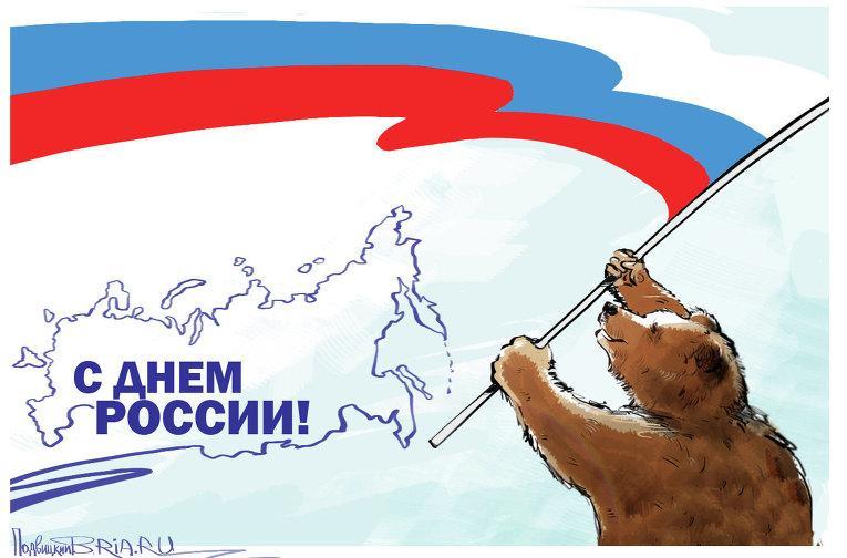 с днем россии юмор картинки чем выкидывать вещь