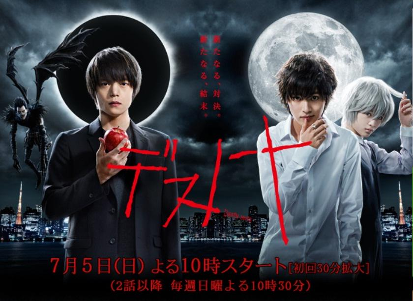 death-note-live-action capitulos completos