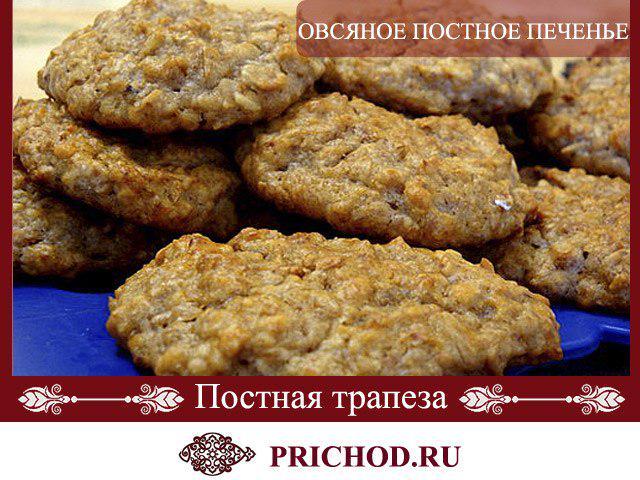 Постное овсяное печенье рецепты