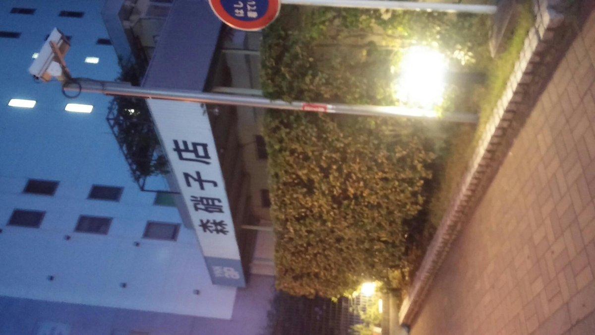 もりたこ店に見えたw http://t.co/XOoO0jEqBt