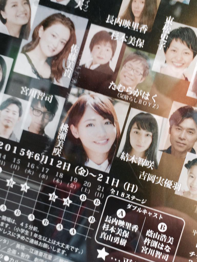 キンケロシアターで「ゆらり2015」を鑑賞。みさっきーというよりも、女優桃瀬美咲さんが、そこにはいました。 http://t.co/R3liZvCO3m