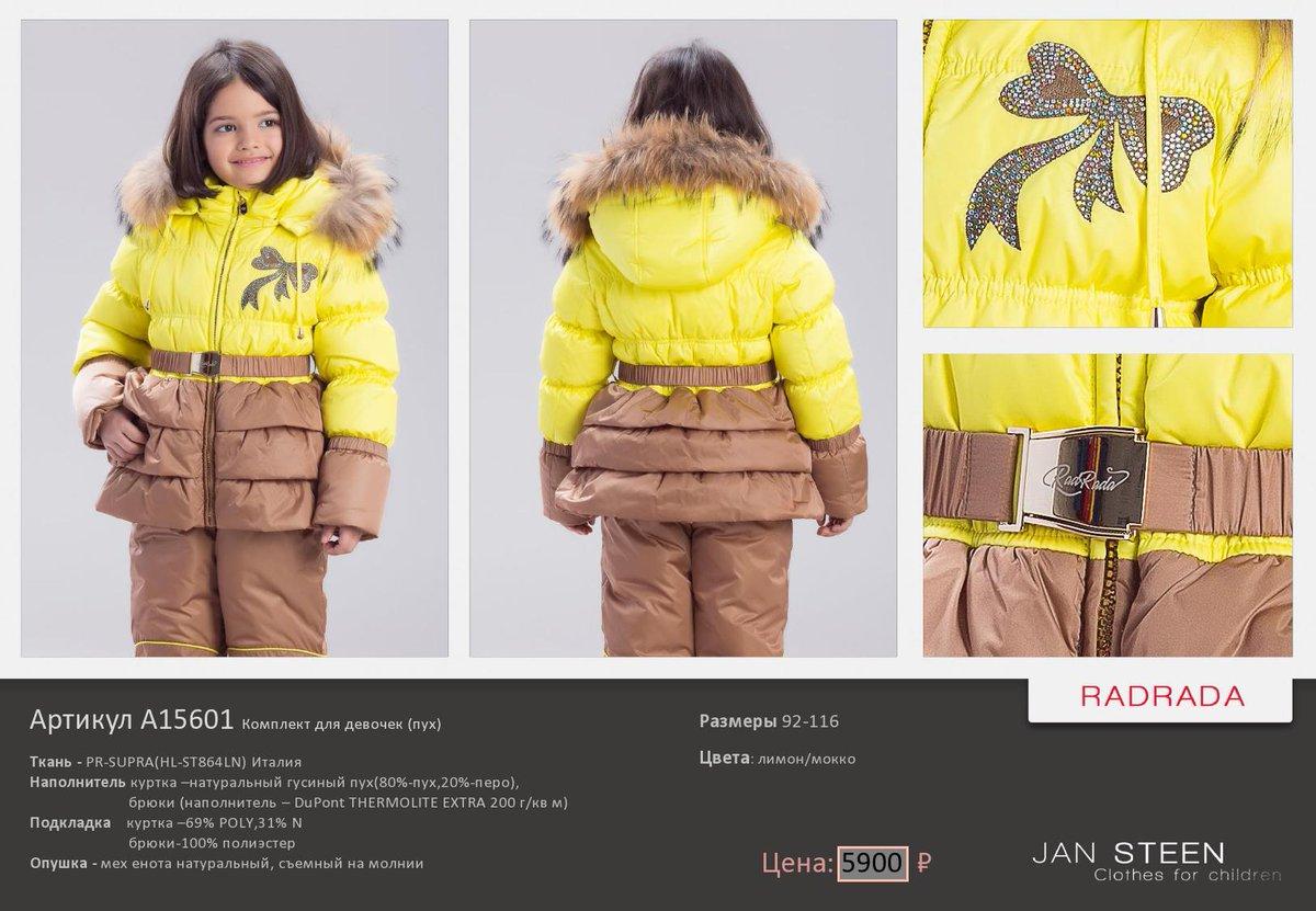 зимняя одежда для детей интернет магазин распродажа нижний новгород