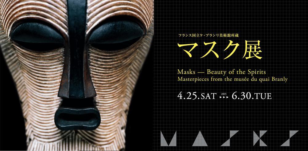 「マスク展」(フランス国立ケ・ブランリ美術館所蔵)