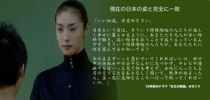 うわぁ、リアル。→[Buzzap]10年前のドラマ「女王の教室」での指摘が、現在の日本の姿と完全に一致 https://t.co/9FR8ZIntNj http://t.co/FmpZAsudE3
