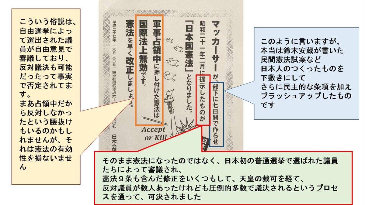 押しつけ憲法論について ( 法学 ) - towaのブログ - Yahoo!ブログ