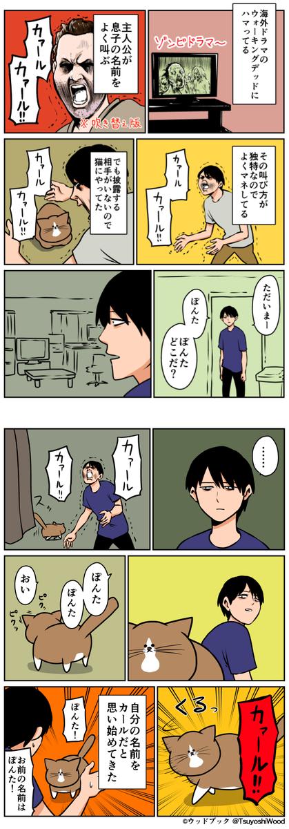 【漫画日記】ごめん戻ってきて