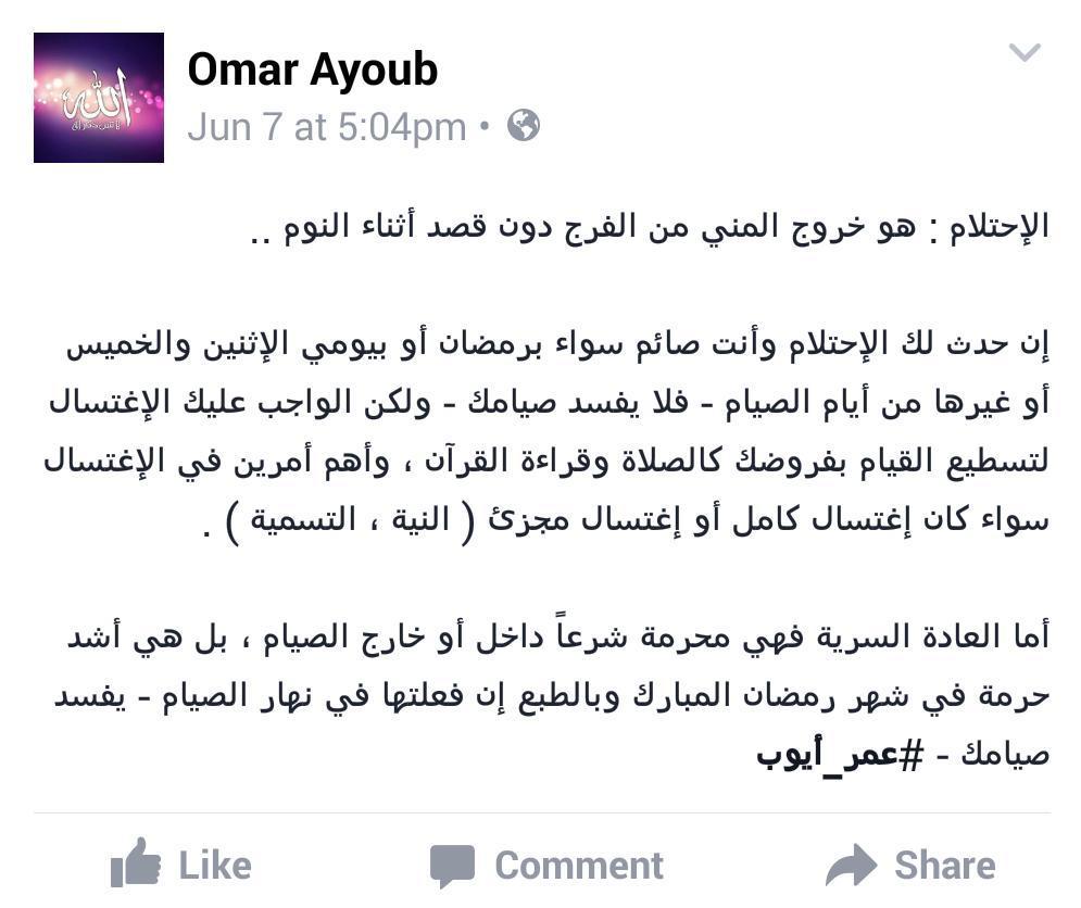 Omar Ayoub Sur Twitter ما هو الإحتلام وهل يفسد الصيام أم لا وما حكم العادة السرية وهل تفسد الصيام عمر أيوب Http T Co Xhmhjcash4