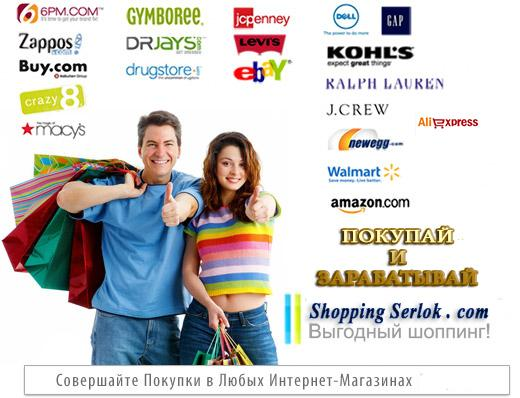 Амазон интернетмагазин на русском как покупать и