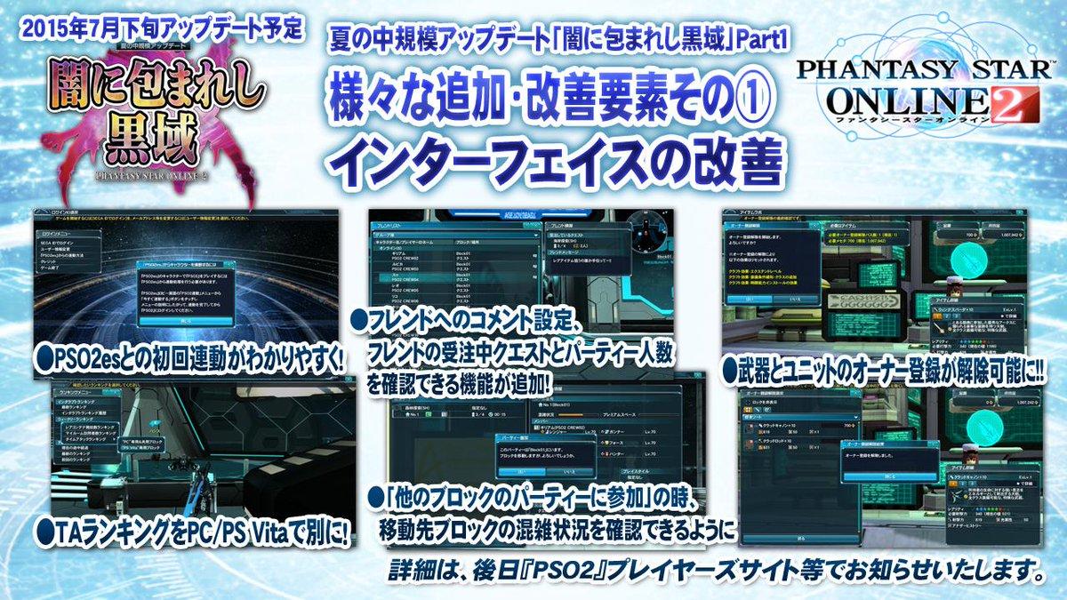 「インターフェイスの改善」TAランキングをPC版とPSVita版で別にするなど、ゲームをよりプレイしやすくする改善が複数実装!