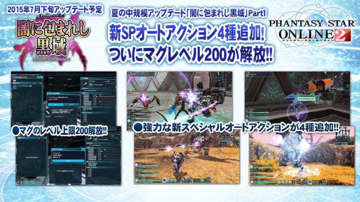 ついにマグレベル200が解放!強力なオートアクションも新たに4種追加!!