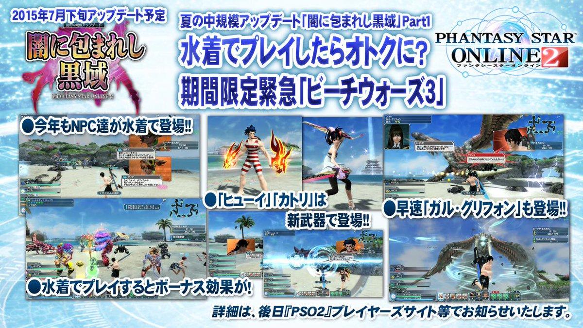 期間限定緊急クエスト「ビーチウォーズ3」は、水着でプレイするとオトクになる?「ガル・グリフォン」も登場するぞ!!