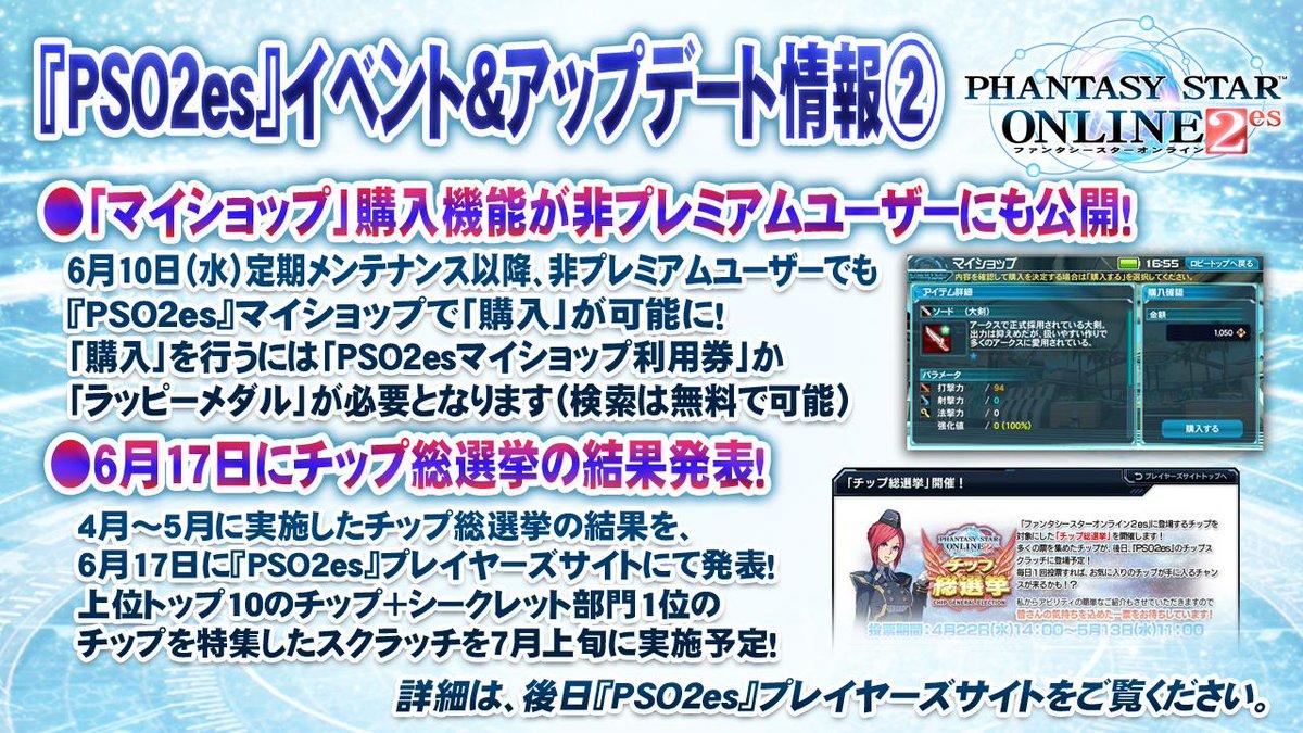 「マイショップ」購入機能を非プレミアムユーザーに公開!