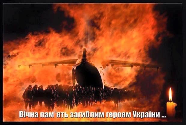 Год назад российские боевики сбили военно-транспортный самолет Ил-76. Генштаб сообщает, что следствие продолжается, Назаров проходит свидетелем - Цензор.НЕТ 3072