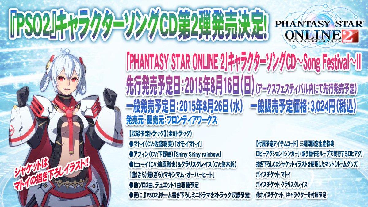 キャラクターソングCD第2弾発売決定!ジャケットはマトイの描き下ろしイラスト!8/16(日)開催の「アークスフェスティバル2015」にて先行発売予定です!!
