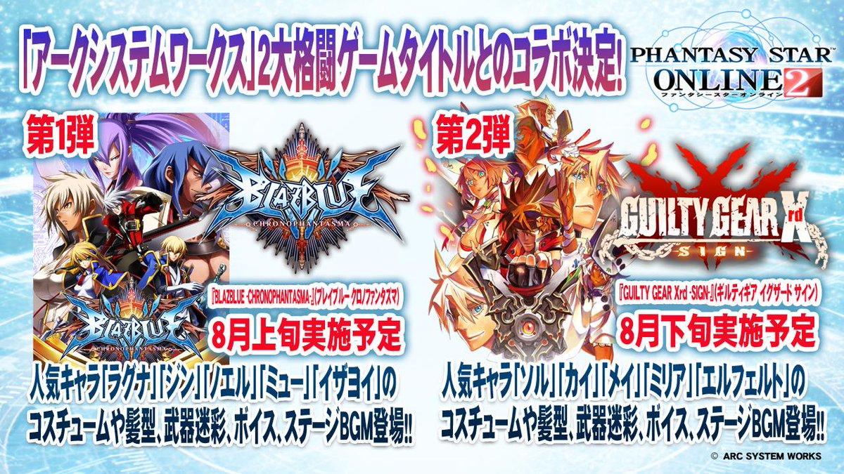 「アークシステムワークス」2大格闘ゲームタイトルとのコラボ決定! 8月上旬「ブレイブルー クロノファンタズマ」、8月下旬「ギルティギア イグザード サイン」を実施予定!