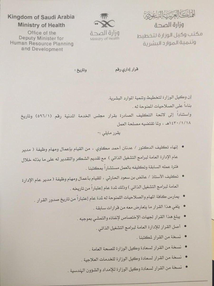 079898a8fb7d1 منسوبي وزارة الصحة on Twitter