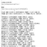 Image for the Tweet beginning: RT @ shuken_kaifuku:不良サッカー国会議員リスト一覧まとめました。拡散してください。 nhk ntv