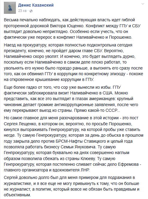 Между СБУ и Генпрокуратурой никакого противостояния нет, - Сакварелидзе - Цензор.НЕТ 4447