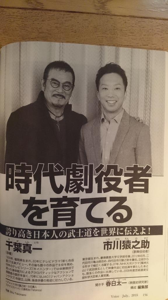 """ひろこ5015 on Twitter: """"猿之助さん雑誌掲載情報「pen」7月号 ..."""