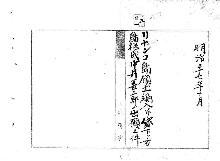 """六衛府 on Twitter: """"明治37年に中井養三郎が政府に申し出た願い書には ..."""