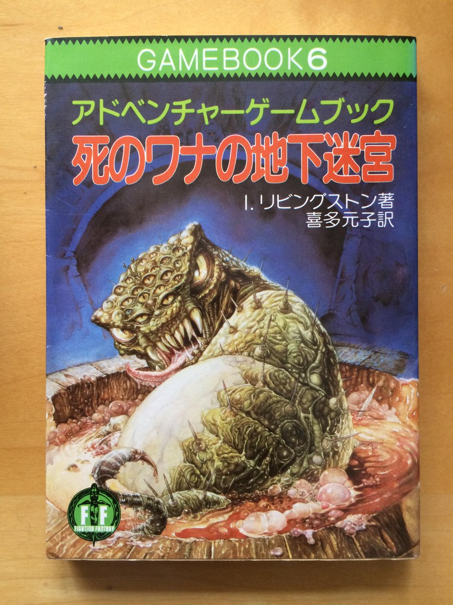 The Deathtrap Dungeon cover published by Shakaishisou Sha, our first Japanese publishers, was great. @PulpLibrarian http://t.co/IEYrM9zRAu
