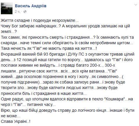 За минувшие сутки погибли два украинских воина, 20 - ранены, - спикер АТО - Цензор.НЕТ 7273
