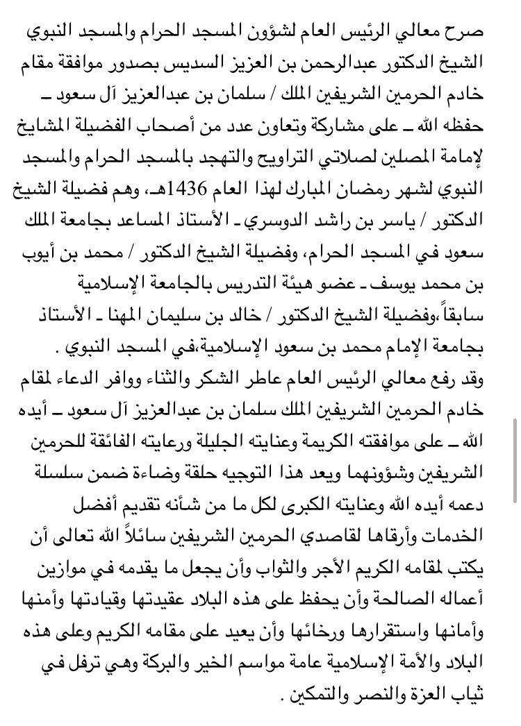 رد: الشيخ ياسر الدوسري امام المسجد الحرام في رمضان