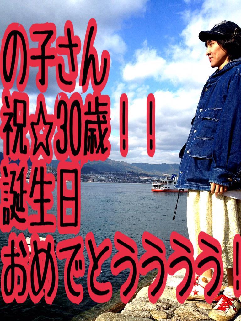 の子さん30歳の誕生日おめでとうー!! http://t.co/HoeGjThLkK