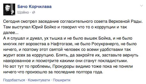 Завтра Порошенко внесет в Раду представление на увольнение Наливайченко, - Ляшко - Цензор.НЕТ 8010