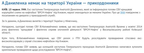 """Экс-замгенпрокурора Даниленко отрицает причастность к деятельности нефтебазы """"БРСМ-Нафта"""" - Цензор.НЕТ 8468"""