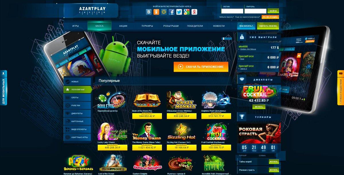 казино азарт плей отзывы игроков