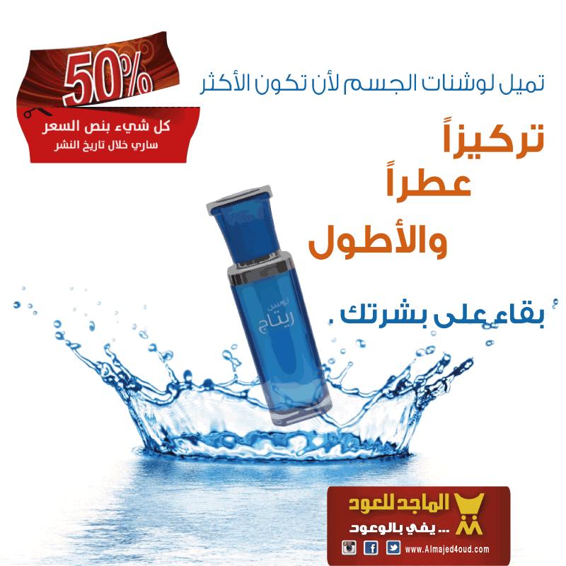 12978b6dd شركة الماجد للعود on Twitter: