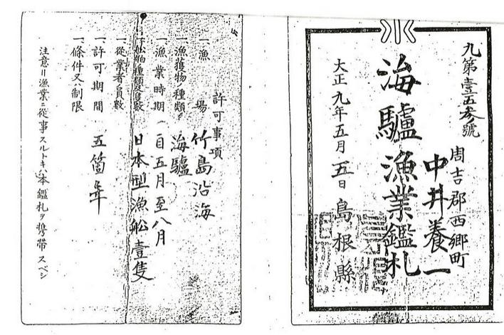 """六衛府 on Twitter: """"昭和10年春の収支計算書に韓国人海女への報酬が ..."""