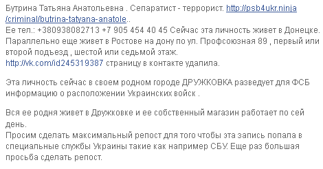 "Контрразведка СБУ поймала информатора террористов ""ДНР"" - Цензор.НЕТ 7698"