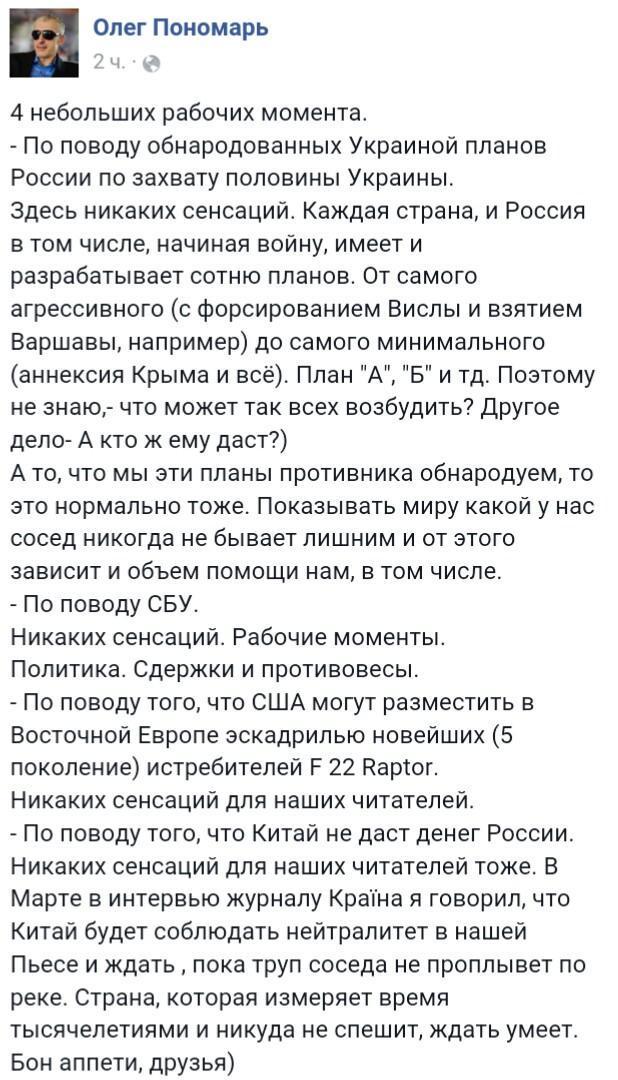 Генштаб РФ планировал захватить Левобережную Украину за 15 суток, - Геращенко - Цензор.НЕТ 2261