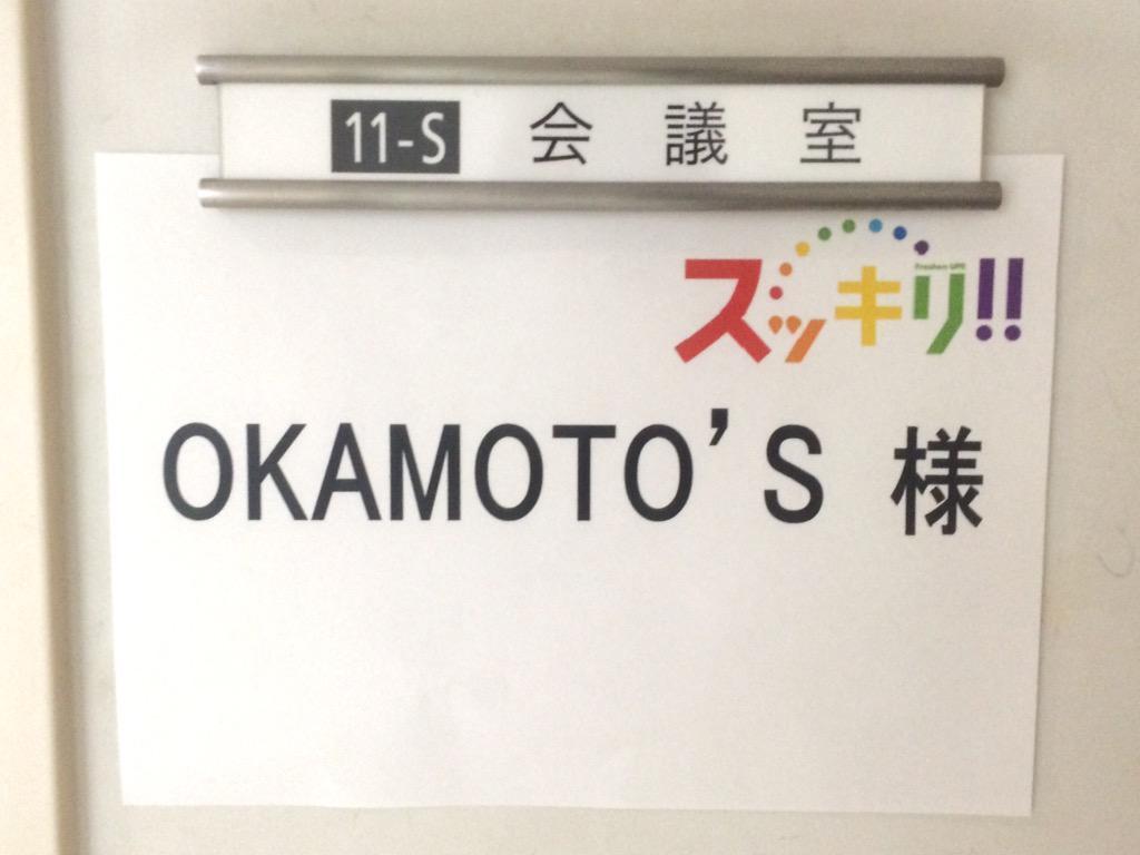 okamoto's】 本日『dance with m...