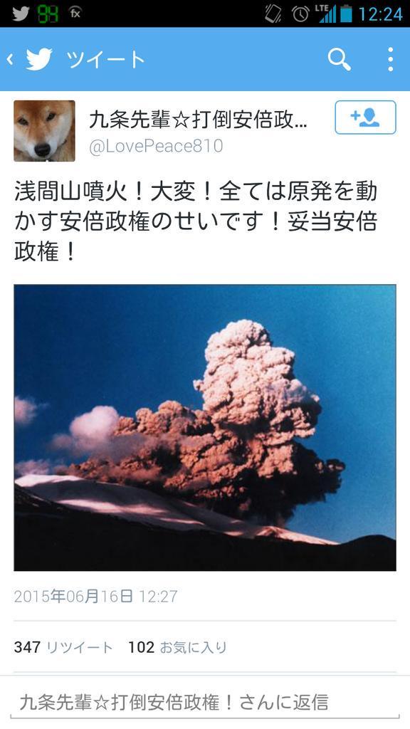 浅間山噴火!←わかる 大変!←まぁわかる 全ては原発を動かす安倍政権のせいです!←!?!?!?!!!!!?!????!!?!???wwwwwwwwwwwwwwwwwwwwwwwwwwwww http://t.co/IccWMi22vR