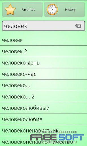 Словарь скачать на телефон