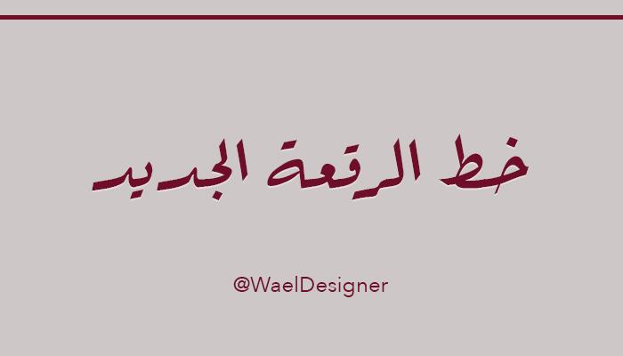 Wael Designer On Twitter خط الرقعة الجديد تحميل Http T Co Dkdip2lokt تصميم خط خطوط رتويت Http T Co 7ctiami8lz