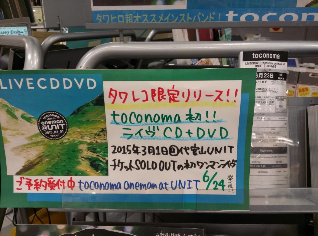 【toconoma】いよいよ来週!!!初のライブCD+DVDが6/24にタワレコ限定で発売!ご予約受付中♪楽しみ!!どんな展開にしようかなあ…(2枚目の写真はTENT発売時の展開&タワヒロスタッフの全力TENTです(笑))