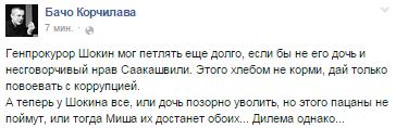 """Порошенко пообещал провести встречу с Шокиным и Аваковым, - """"Самопомич"""" - Цензор.НЕТ 8799"""