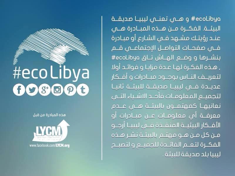 لا تنسو استخدام وسم #ecoLibya لنشر أي أحداث أو أفكار أو مبادرات صديقة بالبيئة تحدث في #ليبيا http://t.co/Oi2qabF3S9