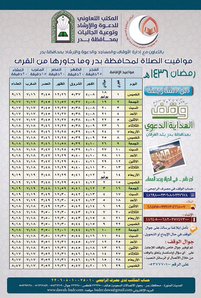 محمود عويد الصبحي Pa Twitter مواقيت الصلاة في محافظة بدر خلال شهر رمضان المبارك Http T Co Tffgsresn3